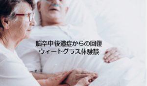 脳卒中後遺症患者